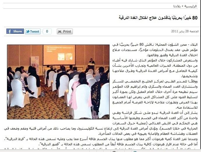 Thyroid meeting in Bahrain