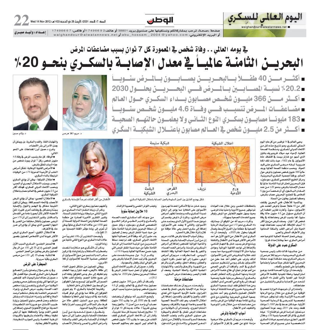Diabetes in Bahrain