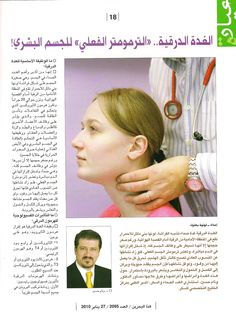 Thyroid الغدة الدرقية
