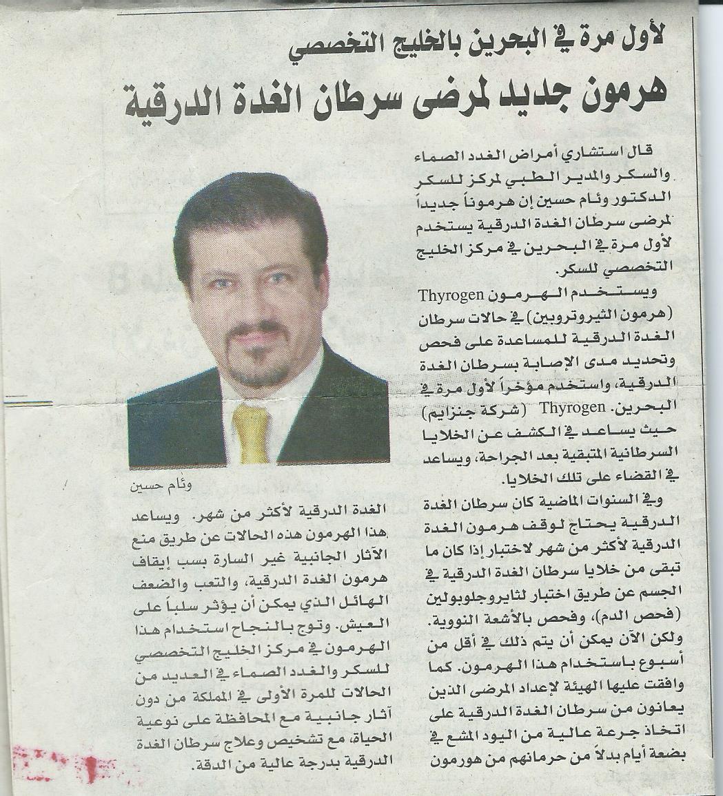 Thyroid Cancer in Bahrain