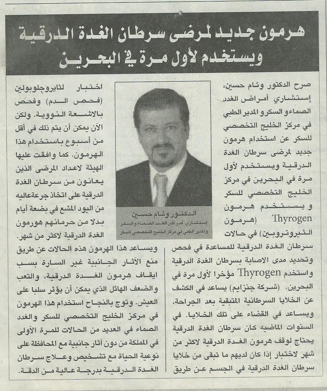Thyroid cancer first time in Bahrain, Thyrogen