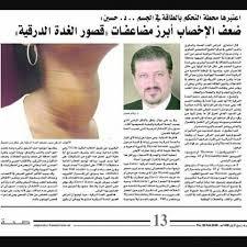 thyroid الغدة الدرقية