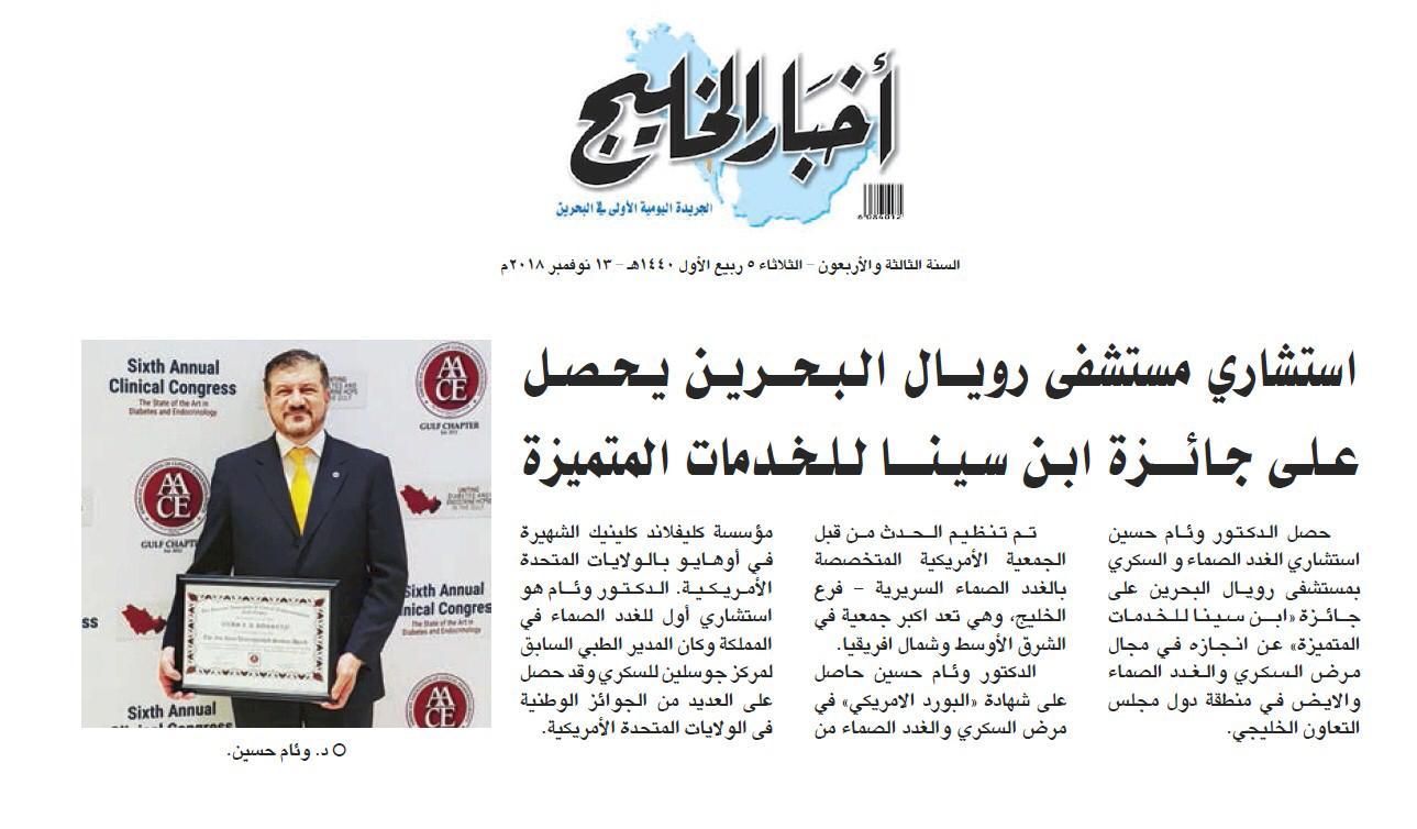 Dr Wiam Award الدكتور وئام حسين