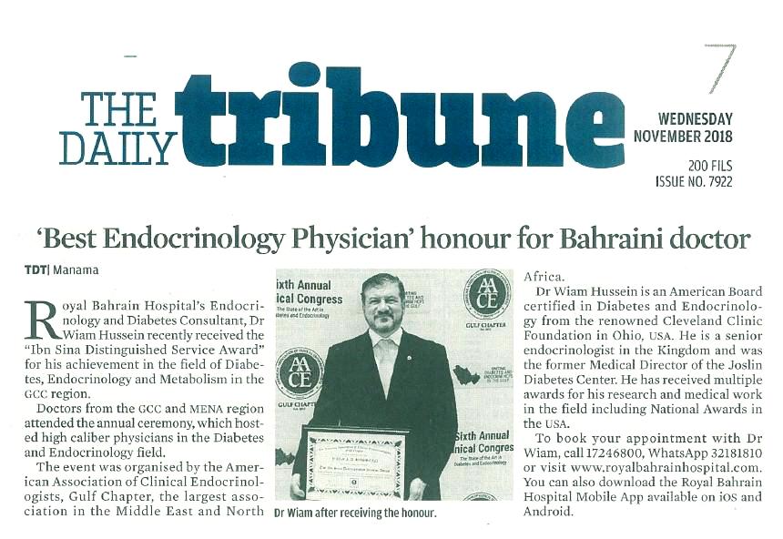 Distinguished Service Award الدكتور وئام حسين