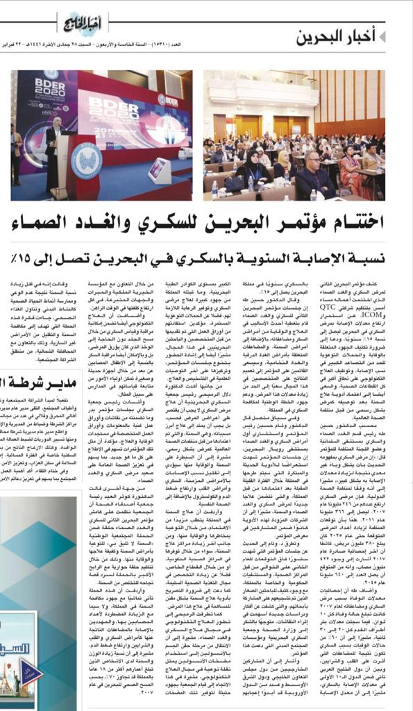 Dr Wiam Hussein الدكتور وئام حسين