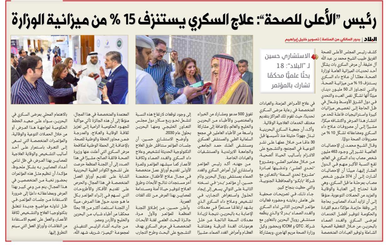 Bahrain Diabetes and Endocrinology