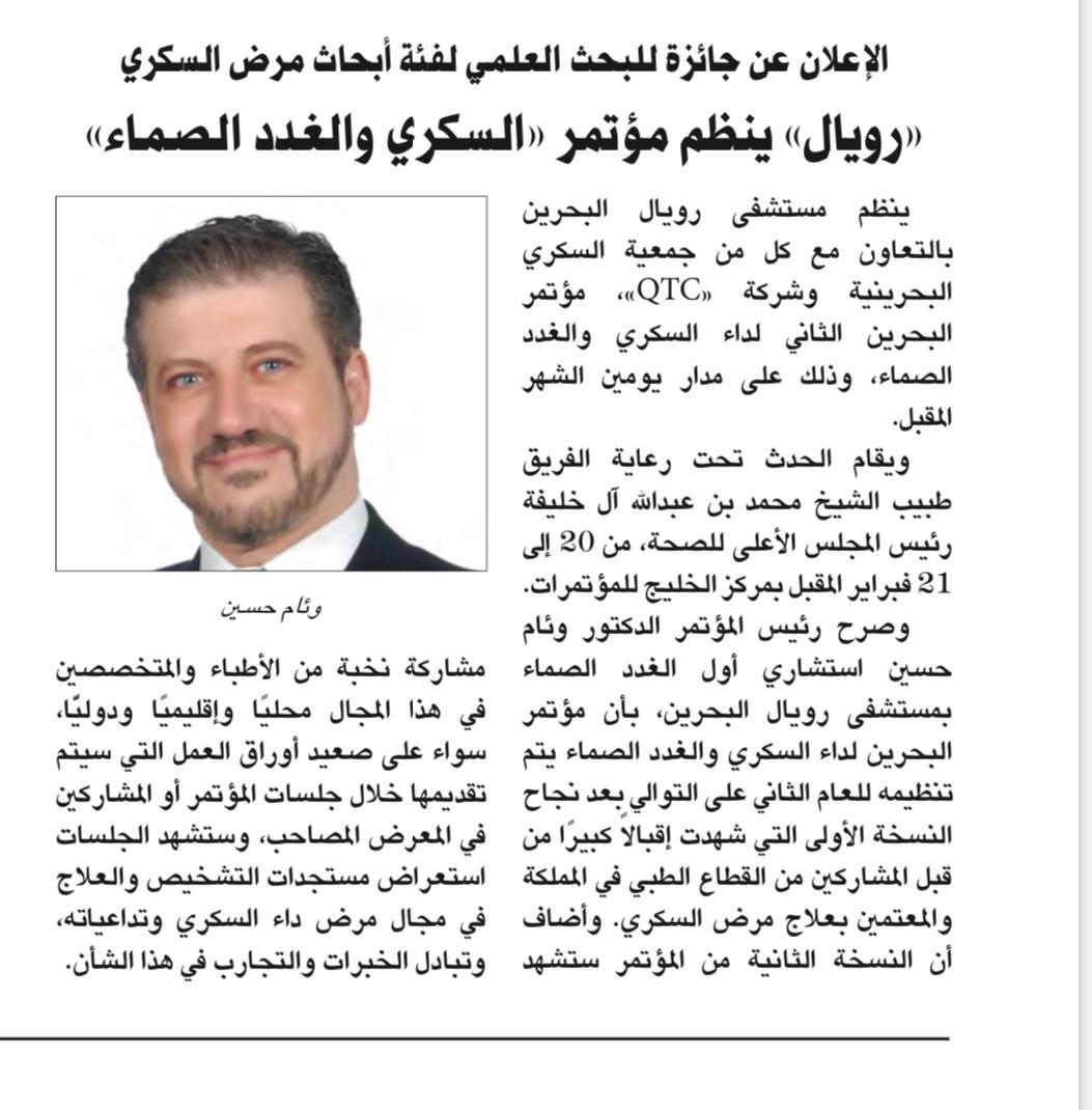 Dr Wiam Hussein