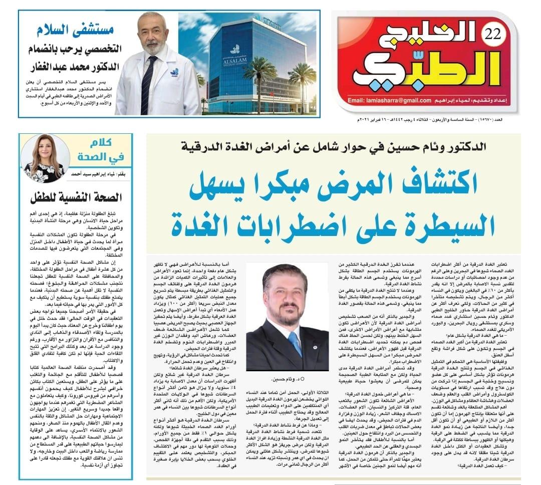 Dr Wiam  الدكتور وئام حسين